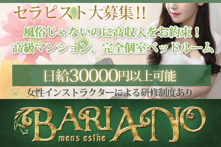 BARIANO(バリアーノ)所沢店の求人
