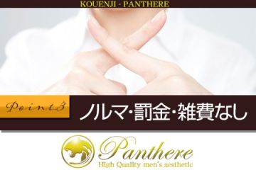PANTHERE(パンテール)初心者でも安心して働けます