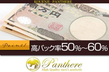 PANTHERE(パンテール)高バック率50~60%をご用意してます